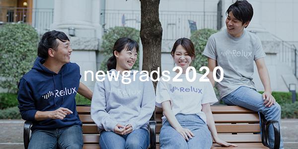 新卒採用2020