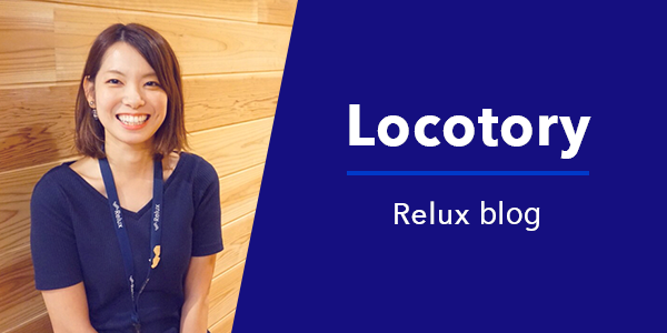Locotory relux広報ブログ