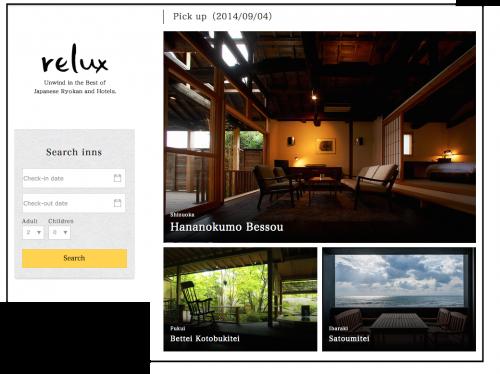一流旅館・ホテルの宿泊予約サイト「relux」(リラックス)