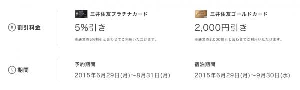 スクリーンショット 2015-06-29 19.01.28