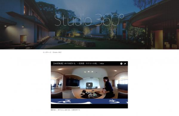screencapture-rlx-jp-studio360-1461554516434