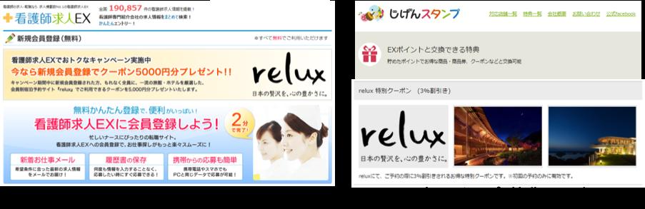 relux_じげん画像
