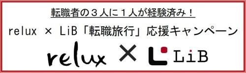 relux_LiB