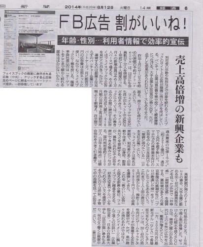relux_press_Asahi3
